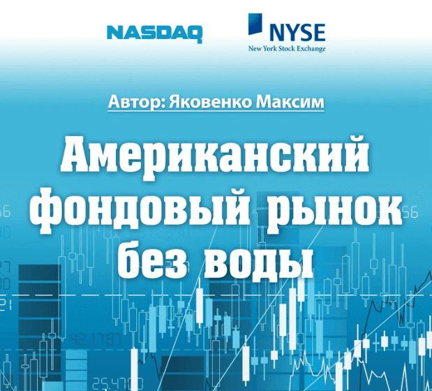 Книга о торговле на бирже торговые системы для бинарных опционов на 60 секунд