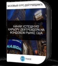 Торговля акциями обучение us markets opening time