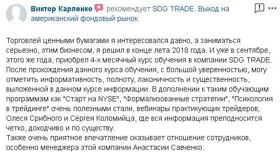 trade pro sistemos nuleidimas